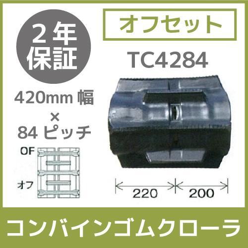 送料無料 コンバインゴムクローラ 420mm幅×84ピッチ オフセット コマ数42[TC4284シリーズ][OFパターン](1本)
