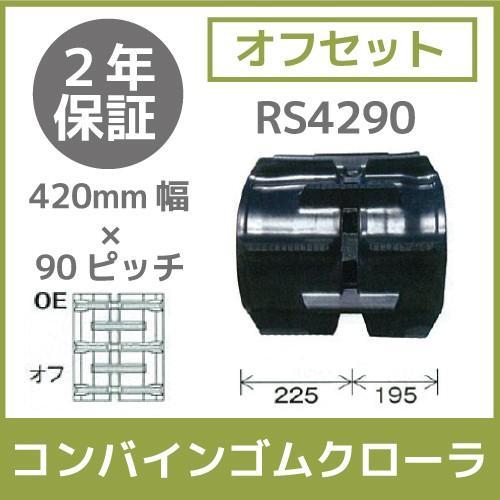 送料無料 コンバインゴムクローラ 420mm幅×90ピッチ オフセット コマ数49[RS4290シリーズ][OEパターン](1本)