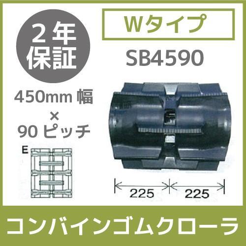 送料無料 コンバインゴムクローラ 450mm幅×90ピッチ Wタイプ コマ数52[SB4590シリーズ][Eパターン](1本)