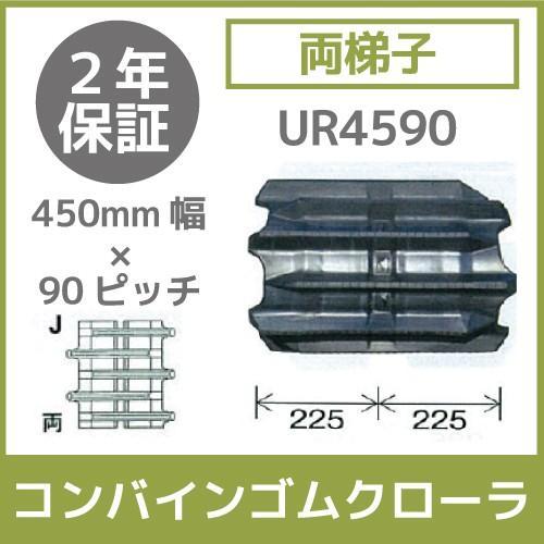 送料無料 コンバインゴムクローラ 450mm幅×90ピッチ 両梯子 コマ数46[UR4590シリーズ][Jパターン](1本)
