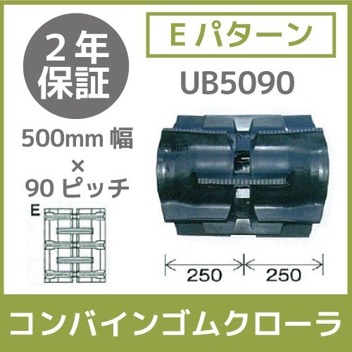 送料無料 コンバインゴムクローラ 500mm幅×90ピッチ コマ数51[UB5090シリーズ][Eパターン](1本)