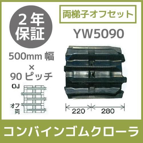 送料無料 コンバインゴムクローラ 500mm幅×90ピッチ 両梯子オフセット コマ数57[YW5090シリーズ][OJパターン](1本)