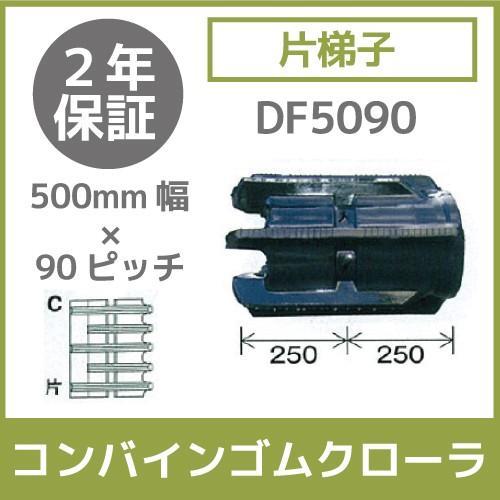 送料無料 コンバインゴムクローラ 500mm幅×90ピッチ 片梯子 コマ数53[DF5090シリーズ][Cパターン](1本)