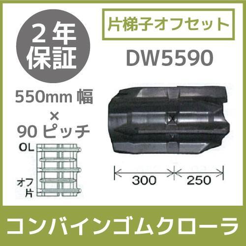 送料無料 コンバインゴムクローラ 550mm幅×90ピッチ 片梯子オフセット コマ数55[DW5590シリーズ][OLパターン](1本)
