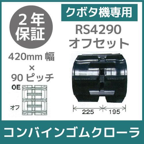 送料無料 クボタ SR AR ARN ER専用 コンバインゴムクローラ 420mm幅×90ピッチ オフセット コマ数45[RS4290シリーズ][OEパターン](1本)