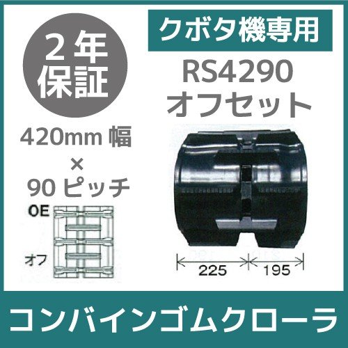 送料無料 クボタ SR AR ARN ER専用 コンバインゴムクローラ 420mm幅×90ピッチ オフセット コマ数48[RS4290シリーズ][OEパターン](1本)