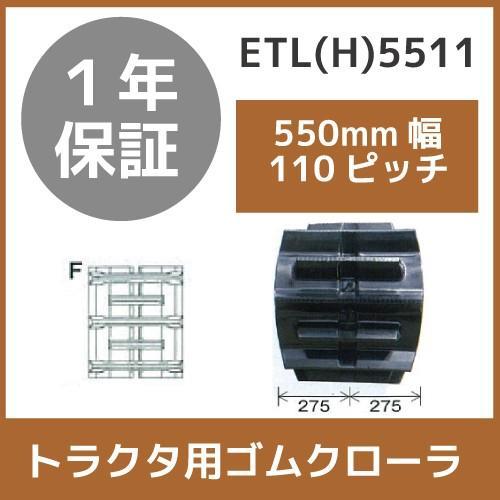 送料無料 トラクタゴムクローラ 550mm幅×110ピッチ コマ数64[ETL(H)5511シリーズ][Fパターン](1本)