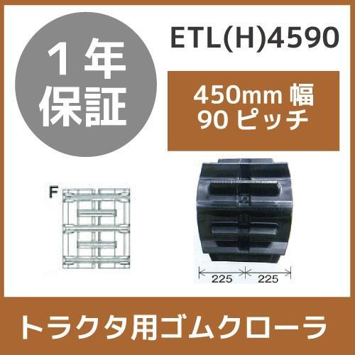 送料無料 トラクタゴムクローラ 45mm幅×90ピッチ コマ数60[ETL(H)4590シリーズ][Fパターン](1本)