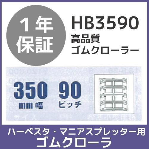 送料無料 ハーベスタ・マニアスプレッター用クローラ 350mm幅×90ピッチ コマ数46[HB3590](1本)