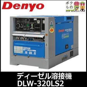 欠品 納期注文から2ヶ月 送料無料 デンヨー 超低騒音型ディーゼルエンジン溶接機 DLW-320LS2(自動アイドリングストップ)