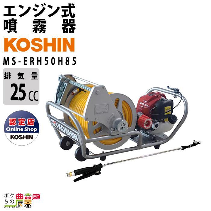 送料無料 工進 KOSHIN エンジン 噴霧器 自動 動噴 動力噴霧器 MS-ERH50H85 4ストローク 50Mスプレーホース ホースリール付 噴霧機 防除 除草剤 農薬
