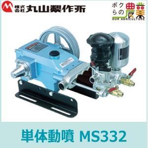 生産終了 丸山 単体動噴 MS332[噴霧器 動噴 防除機 モーター動噴 セット動噴 セラフロー動噴]