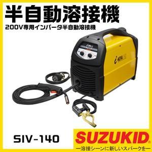 送料無料 スター電機(SUZUKID) インバータ半自動溶接機 アイノーヴァ140 SIV-140 単相200V専用 スズキッド