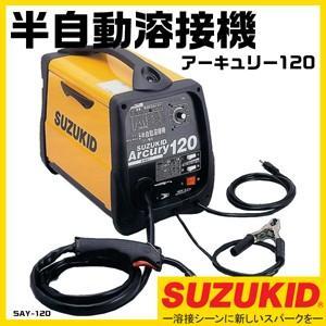 送料無料 スター電機(SUZUKID) 100V 半自動溶接機 アーキュリー120 SAY-120 スズキッド
