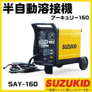 送料無料 スター電機(SUZUKID) 200V 半自動溶接機 アーキュリー160 SAY-160 スズキッド
