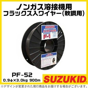 スター電機(SUZUKID) ノンガス溶接機用フラックス入ワイヤー PF-52 軟鋼用0.9Φ*3.0kg 900m ソリッド部材 スズキッド