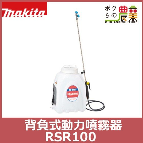 マキタ 背負式バッテリー動力噴霧機 RSR100[噴霧器 充電式 バッテリ 軽量]