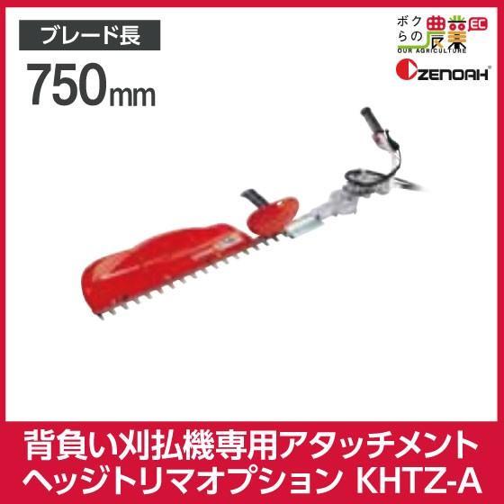 生産終了 ゼノア 背負い式刈払機専用アタッチメント ヘッジトリマオプション KHTZ-A
