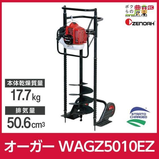送料無料 ゼノア オーガー WAGZ5010EZ 移動に便利な車輪つき 967253601[ドリル 穴あけ オーガ ]