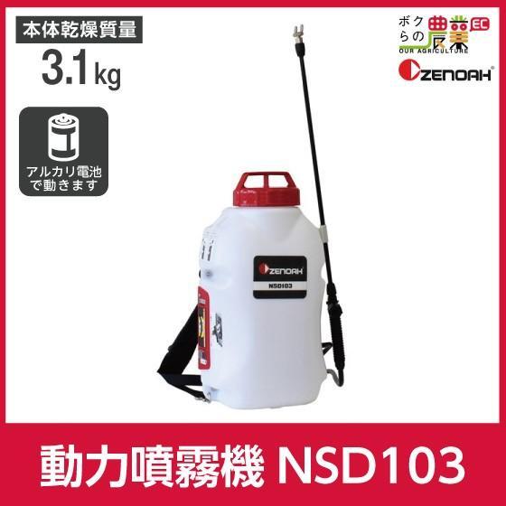 ゼノア 動力噴霧器 乾電池式 NSD103 967348801