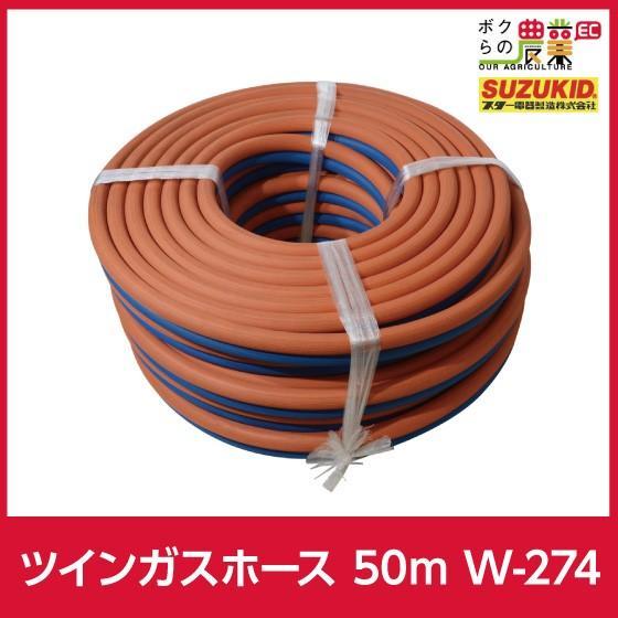 送料無料 スター電器 SUZUKID ツインガスホース(酸素、LPG) 50m W-274
