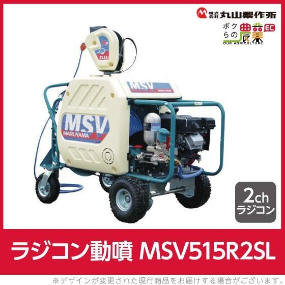生産終了 丸山製作所 ラジコン動噴 MSV515R2SL[358438]
