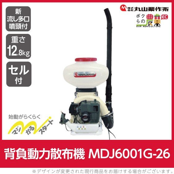 送料無料 丸山製作所 背負動力散布機 MDJ6001G-26 新流し多口噴頭[352811]