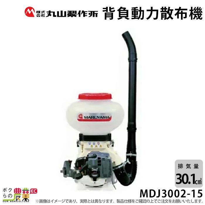 送料無料 丸山製作所 背負動力散布機 MDJ3001-15 始動楽々[352806]