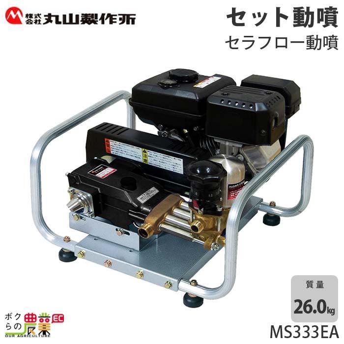 送料無料 丸山製作所 エンジンセット動噴 MS332EA アルミフレーム[358490]