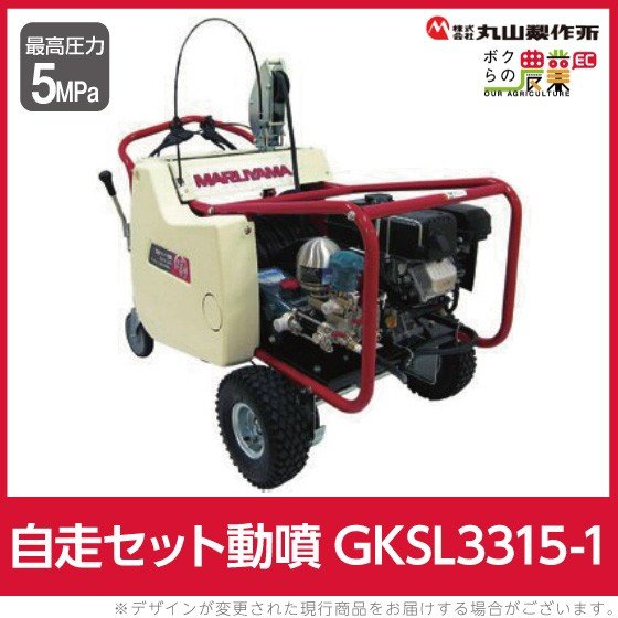 丸山製作所 自走セット動噴 GKSL3315-1 ユニフロー式[358461]