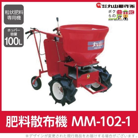 生産終了 丸山製作所 自走式肥料散布機 MM-102-1 粒状肥料専用[391238]