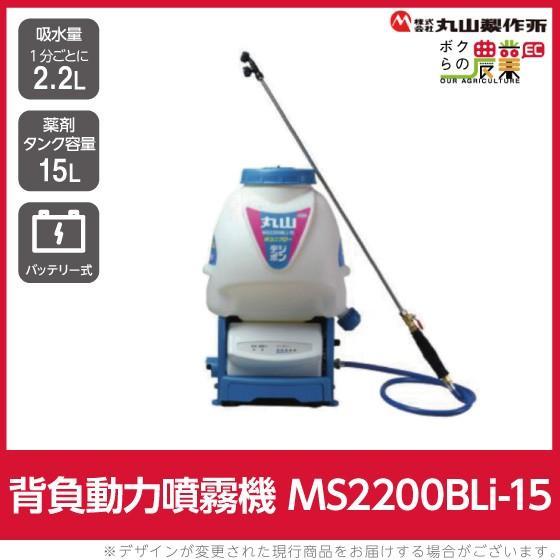生産終了 丸山製作所 バッテリー動噴 MS2200BLi-15 デジポン 353063