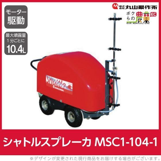丸山製作所 シャトルスプレーカ MSC1-104-1 充電機能付[309470]