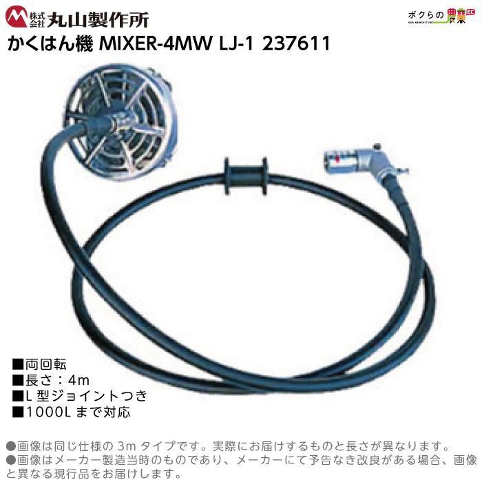 丸山製作所 かくはん機 MIXER-4MW LJ-1 237611
