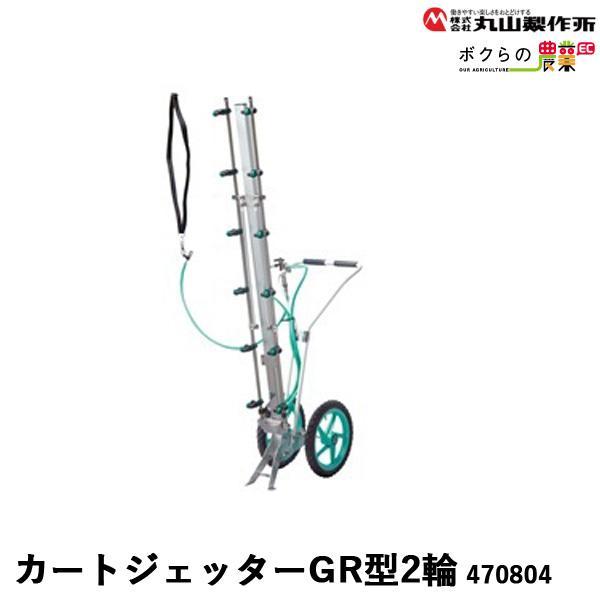 送料無料 丸山製作所 カートジェッターS型2輪 これ1台で最適防除 418915