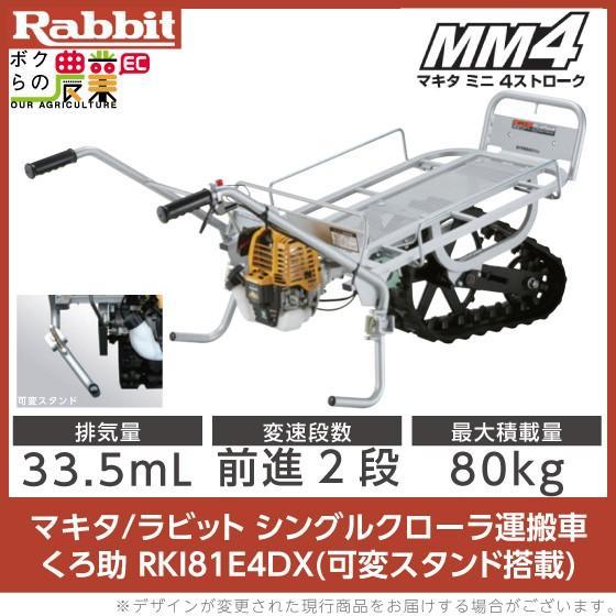 マキタ シングルクローラ運搬車 RKI81E4DX [可変スタンド ラビット くろ助 4ストローク]※お届け先により送料が異なります