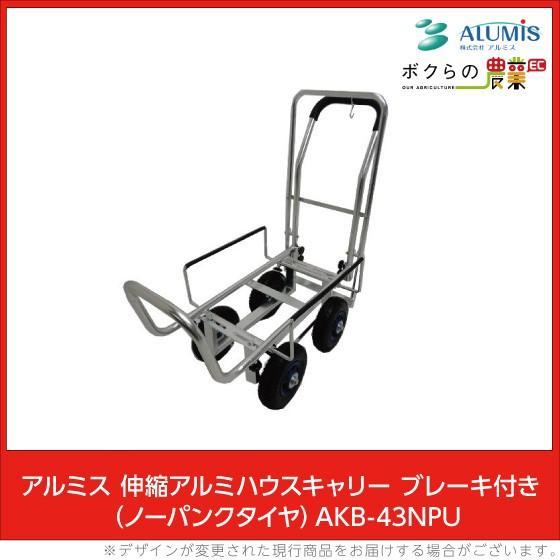 アルミス 伸縮アルミハウスキャリー ブレーキ付き(ノーパンクタイヤ) AKB-43NPU