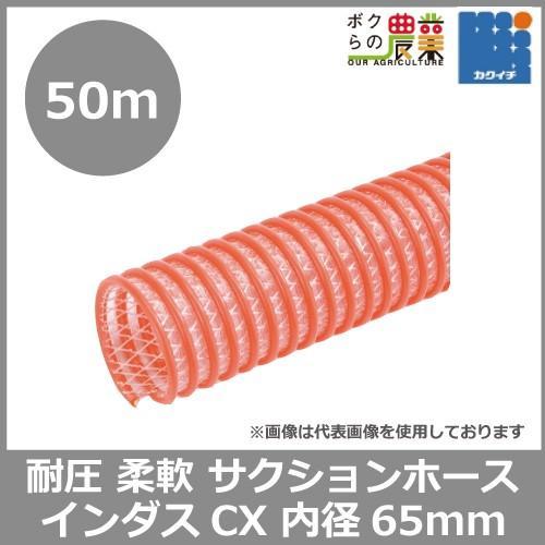 送料無料 カクイチ サクションホース インダスCX 内径65mm×外径77.1mm×50M巻 レッド