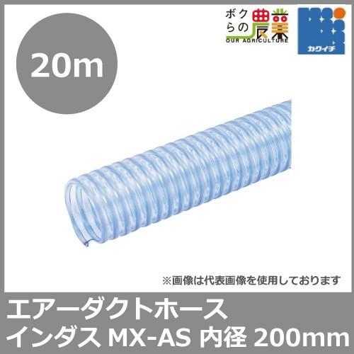 送料無料 カクイチ エアホース ダクトホース インダスMX-AS 内径200mm×外径215.8mm×20M巻 透明