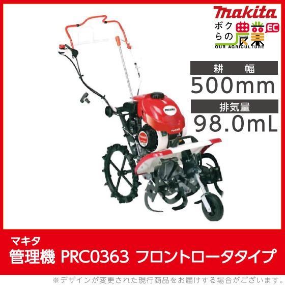 送料無料 マキタ 管理機 PRC0363 フロントロータリタイプ