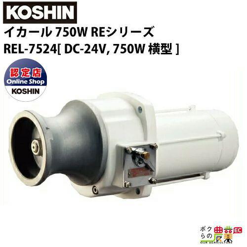 送料無料 工進 漁労機器 イカール 750W REシリーズ REL−7524[DC−24V, 750W ヨコ型 (100/50RPM)]