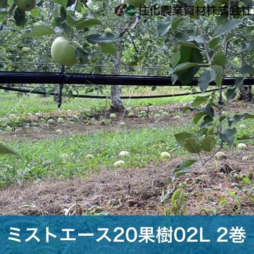 住化農業資材 灌水チューブ 果樹向け ミストエース20果樹02L WB8377 100M×2巻 潅水チューブ 灌水チューブ 散水チューブ 潅水 灌水 散水 ホース 農業用