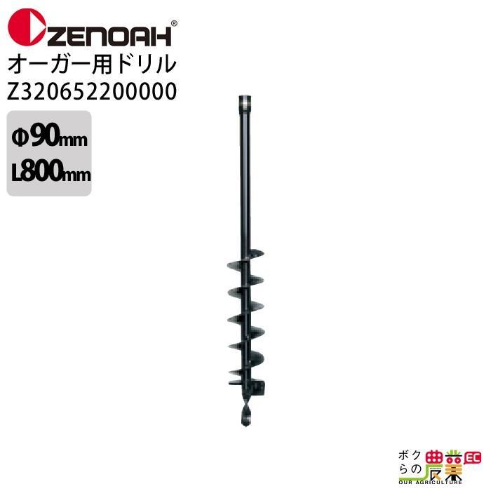 ゼノア ZENOAH オーガー刃 ドリル φ90ドリル φ90mm×L800mm Z320652200000 オーガ刃 アタッチメント ドリル