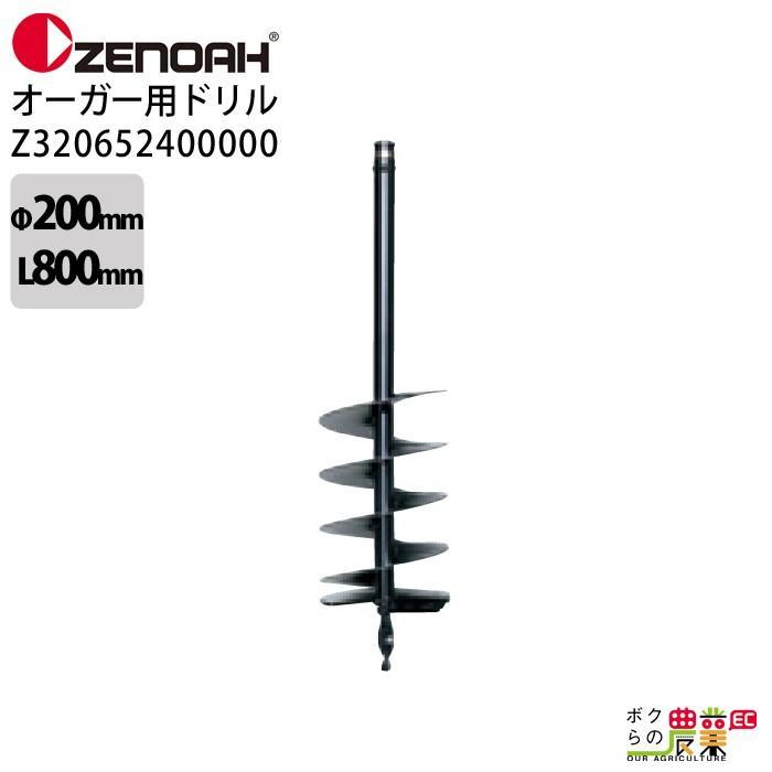 ゼノア ZENOAH オーガー刃 ドリル φ200ドリル φ200mm×L800mm Z320652400000 オーガ刃 アタッチメント ドリル
