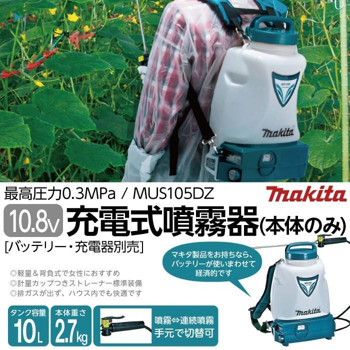 マキタ / makita 充電式噴霧器 本体のみ MUS105DZ