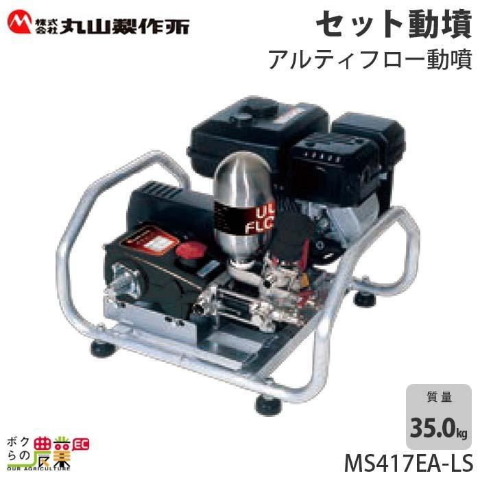 送料無料 丸山製作所 エンジン セット動噴 MS415EA-LS 358544 吸水量30L/分