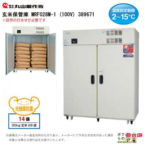 丸山製作所 玄米保冷庫 MRF028M-1 140W 392516