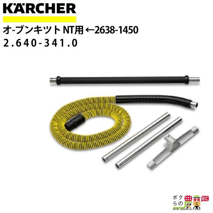 ケルヒャー オーブンキット 32mm 2.640-341.0