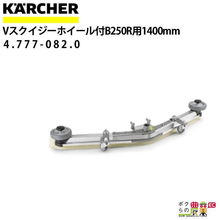 ケルヒャー Vスクイジー 1,400mm 4.777-082.0 ホイールあり