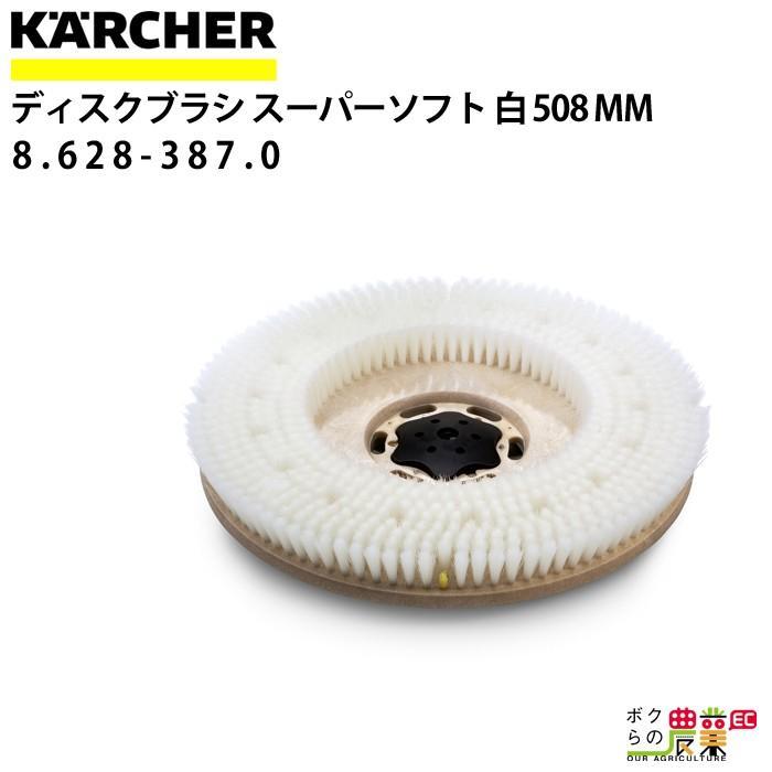 ケルヒャー スーパーソフトブラシ 508mm 8.628-387.0 白